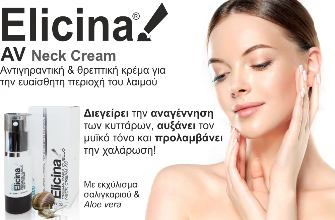 Elicina Eco AV neck cream