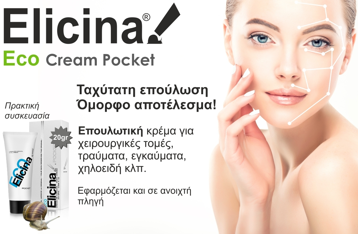 Elicina Cream Eco Pocket