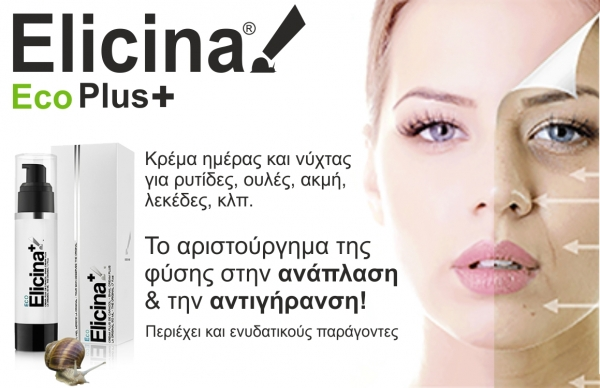 Elicina Cream Plus Eco